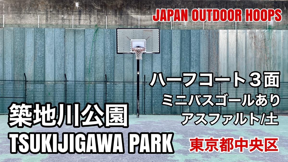 f:id:JAPAN-OUTDOOR-HOOPS:20210213201910j:plain