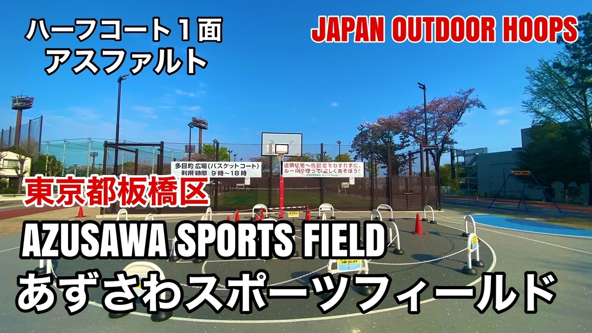 f:id:JAPAN-OUTDOOR-HOOPS:20210405182436j:plain