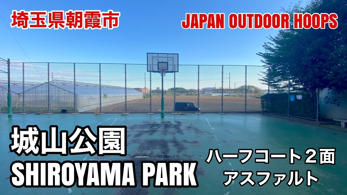 f:id:JAPAN-OUTDOOR-HOOPS:20210412140811j:plain