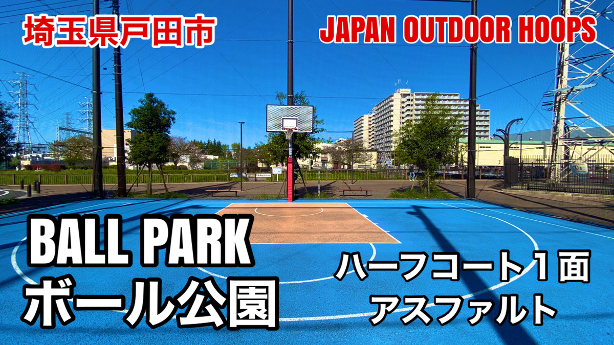 f:id:JAPAN-OUTDOOR-HOOPS:20210413105544j:plain