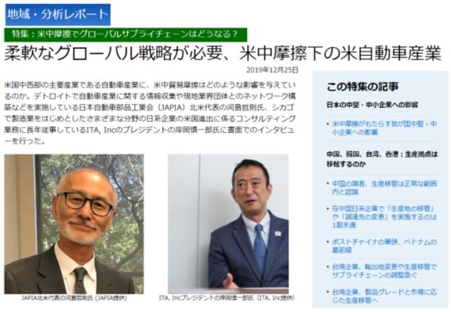 f:id:JAPAN2america:20200109101153j:plain