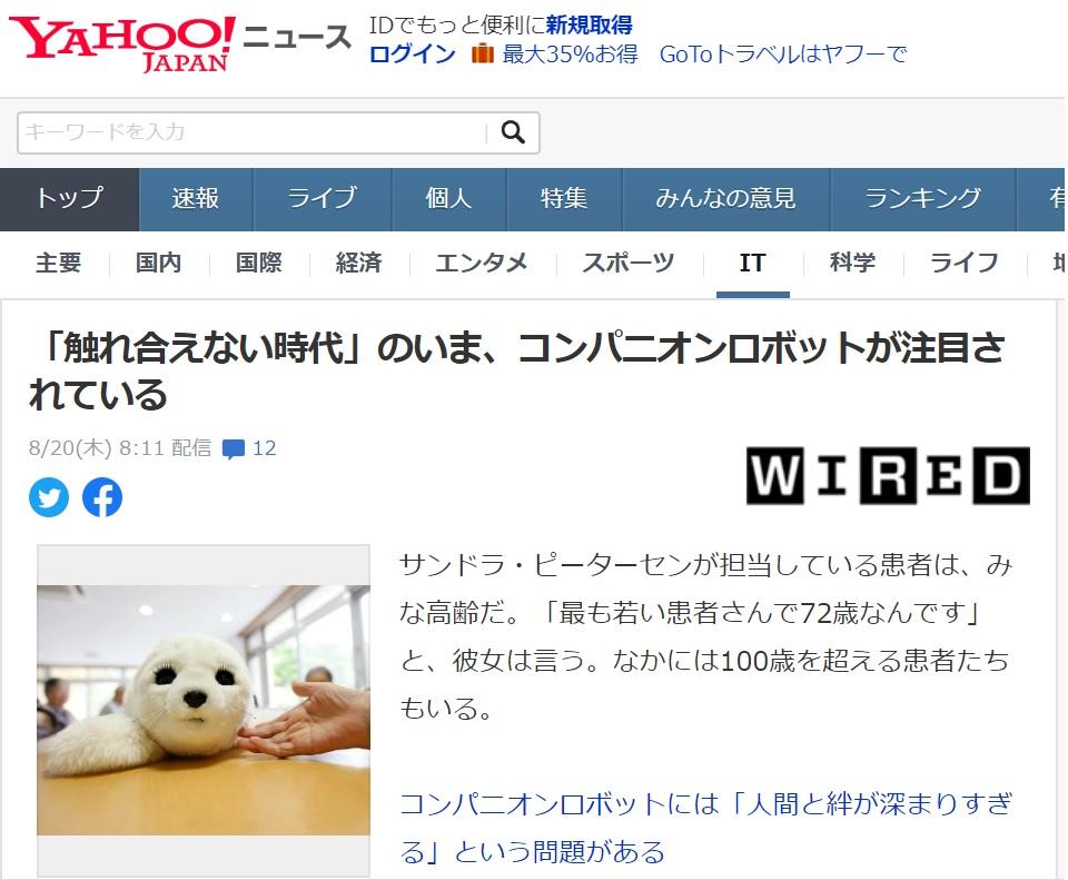 f:id:JAPAN2america:20200822025130j:plain
