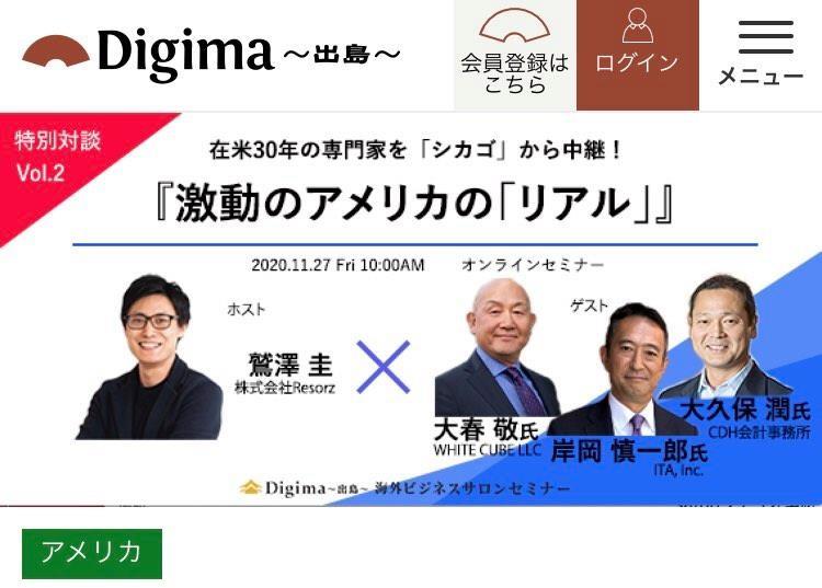 f:id:JAPAN2america:20201130072201j:plain