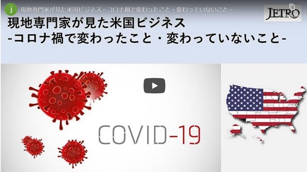 f:id:JAPAN2america:20210204221056j:plain