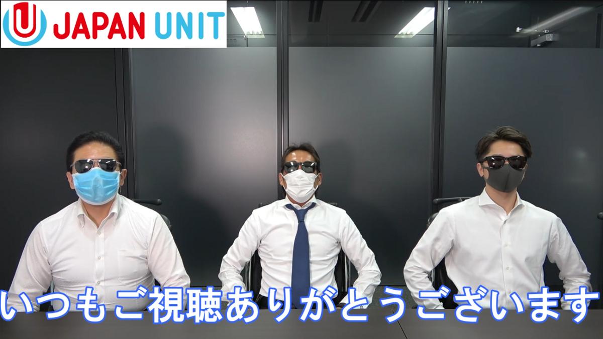 f:id:JAPANUNIT:20200108202847p:plain
