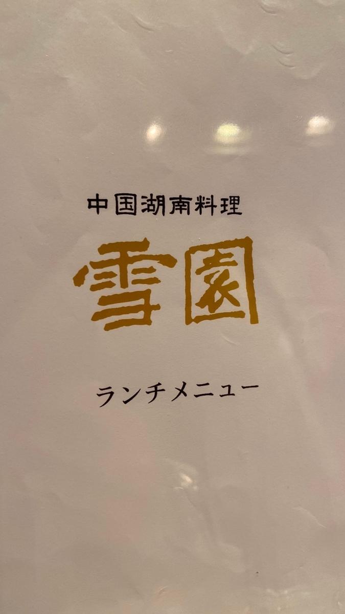 f:id:JAPANUNIT:20200302170050j:plain