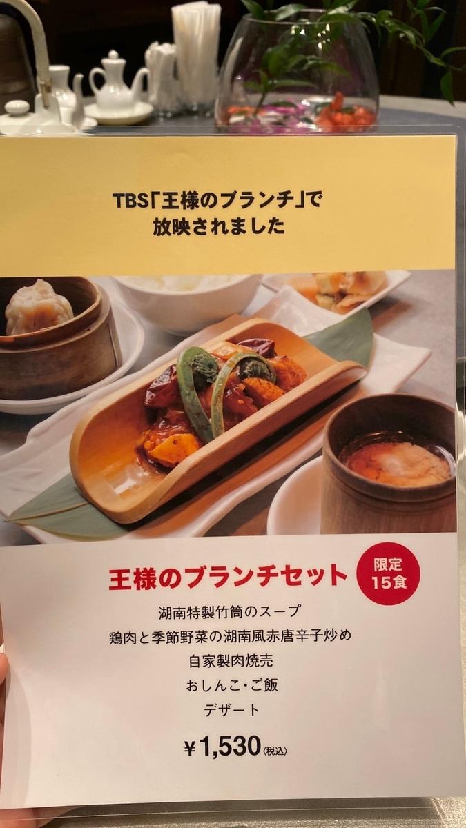 f:id:JAPANUNIT:20200302170153j:plain