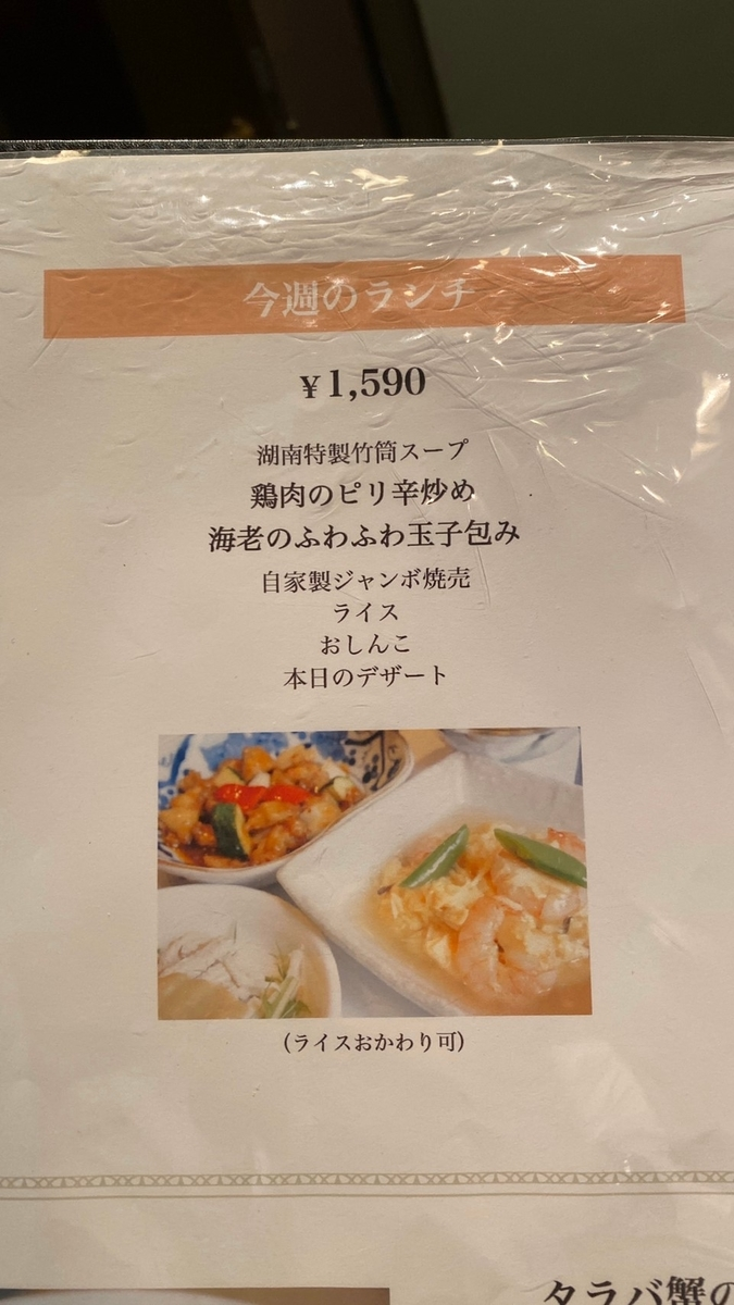 f:id:JAPANUNIT:20200302170407j:plain