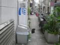 [横浜][ねこ]路地裏ねこ