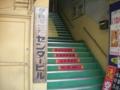 [横浜]センタービル