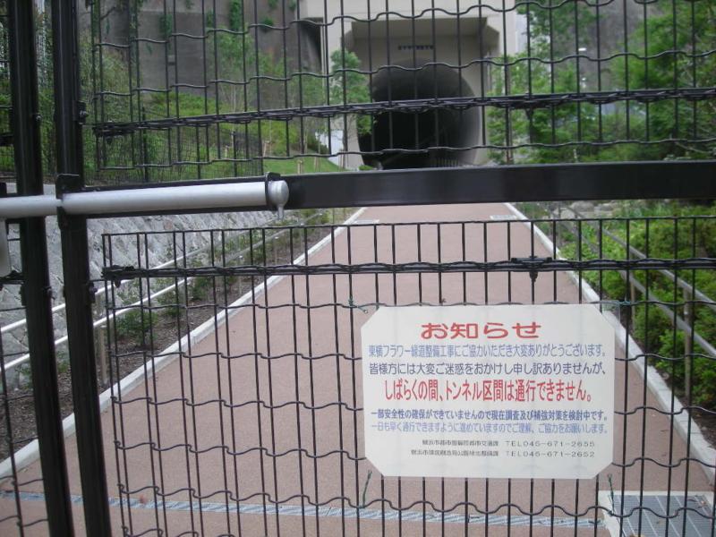 トンネル閉鎖