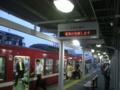[川崎][京急]電車が発車します