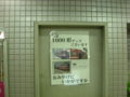 [川崎][京急]グッズございます
