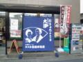 [横須賀]酒屋にも