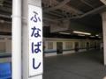 [千葉][私鉄]船橋駅