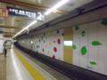[東京][東京メトロ]代々木公園駅