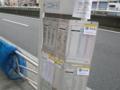 [西区][横浜市交通局][バス]新ダイヤ