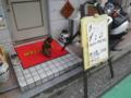 [金沢区][ねこ]看板ねこ