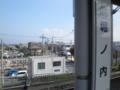[横須賀][京急]青い空と海