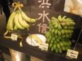 [西区][食べ物]バナナ様