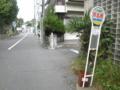 [磯子区][バス][神奈中]芦名橋バス停