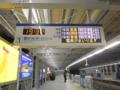 [東京][私鉄]羽田空港国際線ビル駅