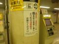 [東京][東京都交通局]浅草橋駅