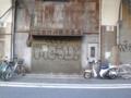 [東京]倉庫