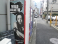 [東京][キャラクター]WILD HEALTH