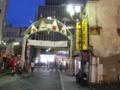 [東京]西一番街