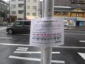 [西区][バス][横浜市交通局]急行バス