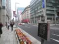 [東京]日本橋3丁目