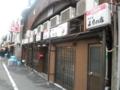 [東京]まりの店