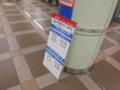 [港南区][横浜市交通局]終電車近く