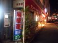 [磯子区]小さな商店街