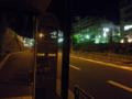 [金沢区][バス][京急]長浜バス停