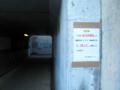 [金沢区][車]張り紙