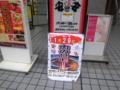 [神奈川区]肉の日セール