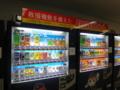 [西区][横浜市交通局][横浜駅]緊急時飲料提供ベンダー