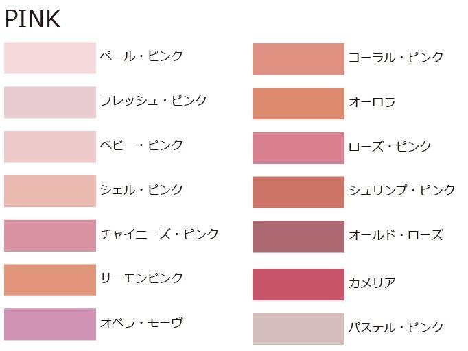 色系統別で色名を記しています。>