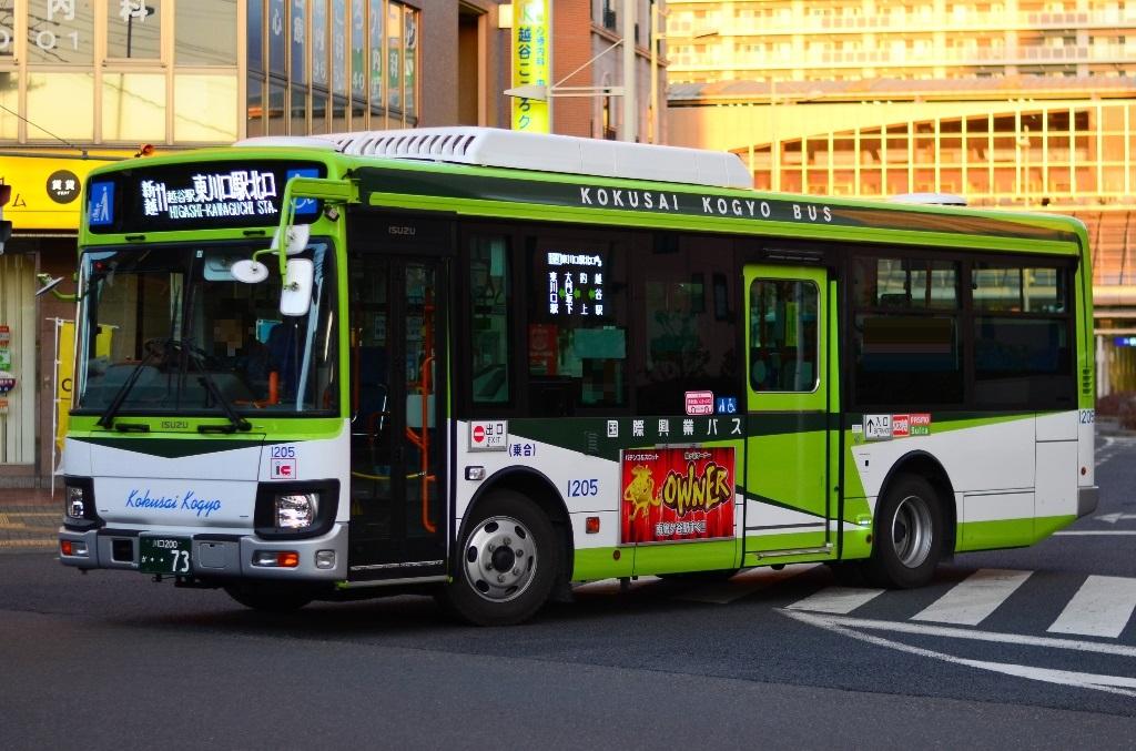 国際興業バス 1205号車 - 前略~...
