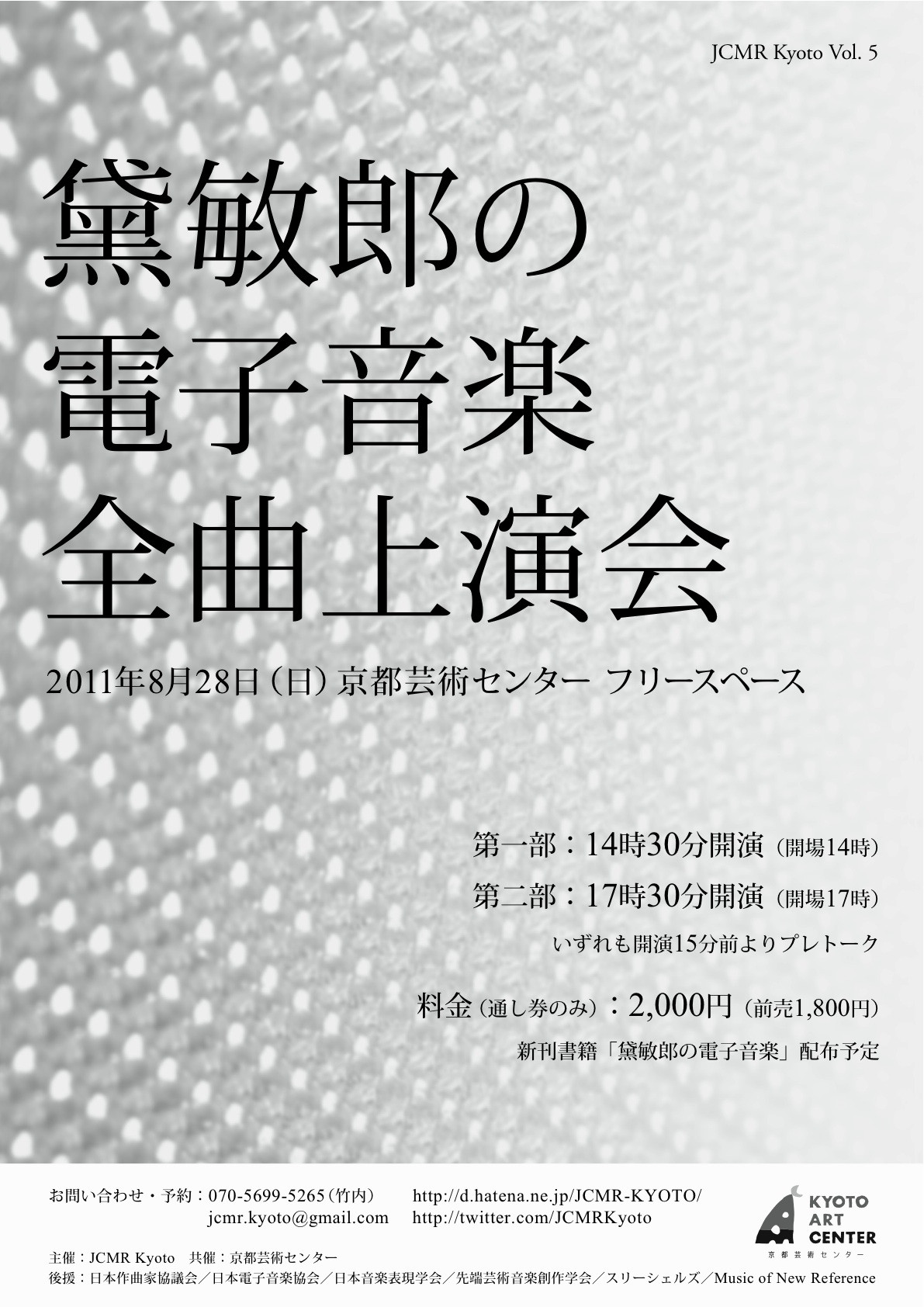 f:id:JCMR-KYOTO:20110709233350j:image