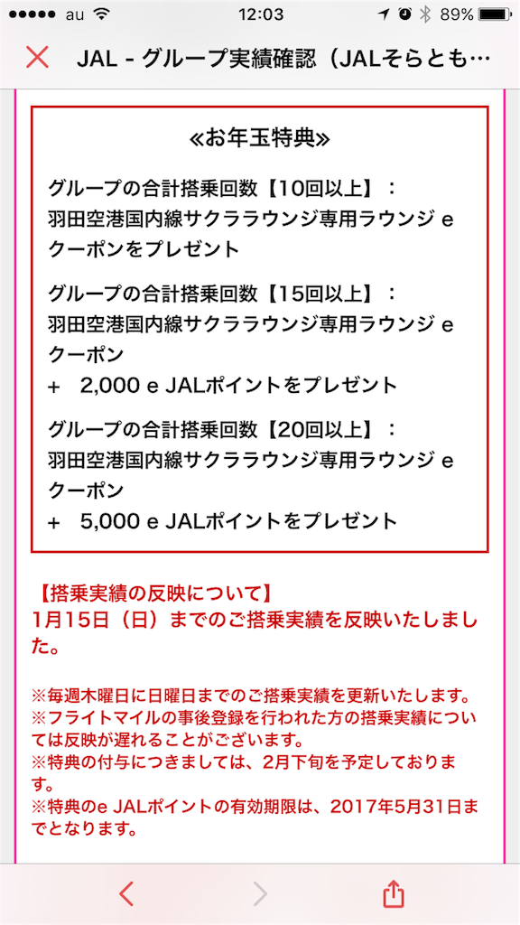 f:id:JGCSFC:20170122120416p:image