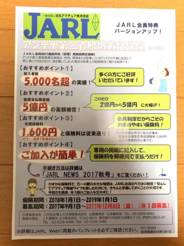f:id:JH1LHV:20171113201229j:plain