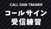 morse_callsign_trainer