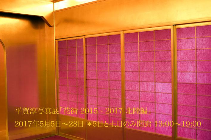 f:id:JHPB:20170103141029j:plain