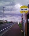 十和田市駅。面影が何も残っていない