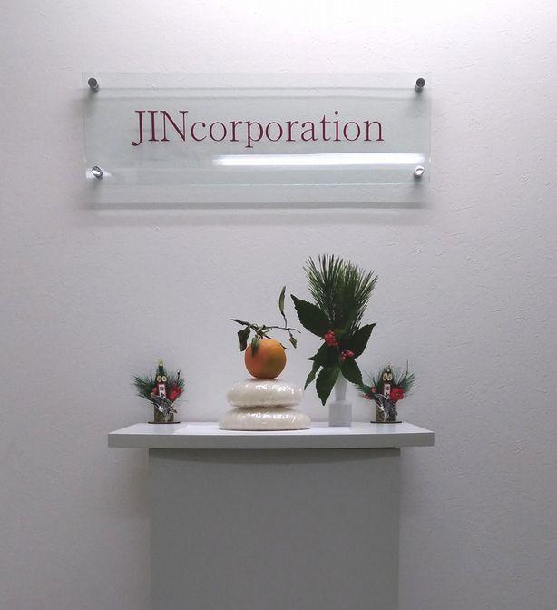 f:id:JINcorporation:20210104012103j:plain