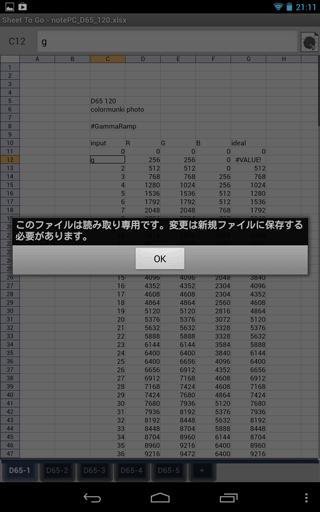 f:id:JJs:20121219223444p:image