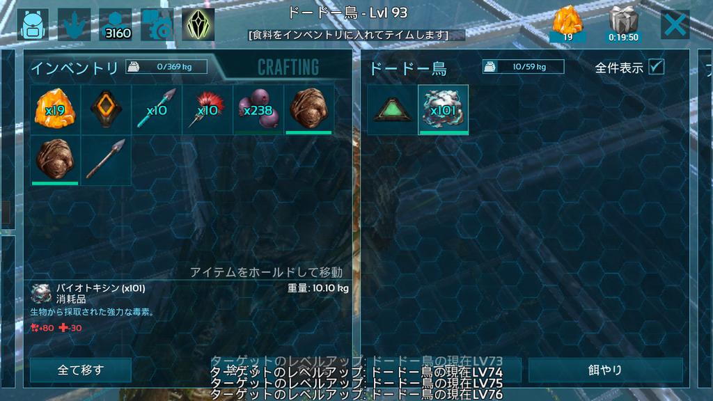 恐竜 レベル モバイル 上げ Ark